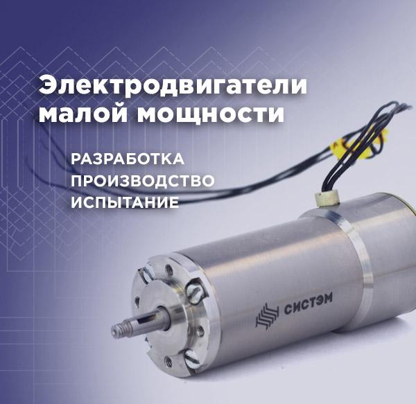 Электродвигатели малой мощности Россия. Разработка, производство, испытание
