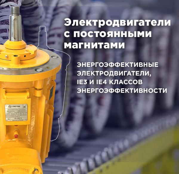 Синхронные двигатели с постоянными магнитами, купить. Россия, разработка проектирование
