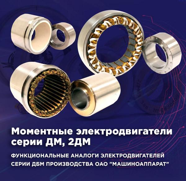 Моментные электродвигатели серии ДМ. Аналог электродвигателя серии ДБМ Машиноаппара